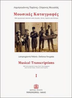 Musical Transcriptions I - 184 instrumental tunes from the Aegean and Ionian Seas, Crete and Cyprus - Greece, 2014 Cyprus Greece, Sheet Music Book, Transcription, Crete, Musicals, Instrumental, Seas, Books, Libros