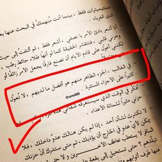 #على_متن_حقيبة #ندى_ناصر Quotes For Book Lovers, Book Qoutes, Words Quotes, Life Quotes, Beautiful Arabic Words, Arabic Love Quotes, Sweet Words, Love Words, Vie Motivation
