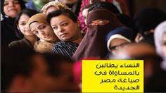 النساء المصريات عاقدات العزم على مواجهة التحديات والمطالبه بحقوقهن.