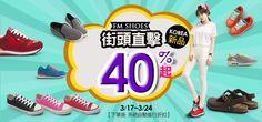 ★3/17 韓國街頭直擊新品6折起,FM Shoes-官方APP立即下載!-91mai就要買