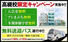 馬渕教室 高槻校無料送迎バス運行