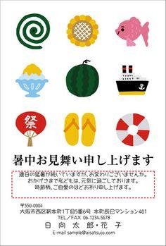 暑中見舞いはがきデザイン☆夏の風物詩をたくさん並べました。楽しかった夏の思い出が次々によみがえってくるようです。 #postcard