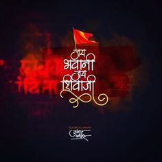 588 Best Shivaji Images In 2020 Shivaji Maharaj Hd Wallpaper