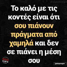 Funny Greek, Funny Quotes, Company Logo, Jokes, Humor, Funny Phrases, Husky Jokes, Funny Qoutes, Memes