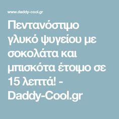Πεντανόστιμο γλυκό ψυγείου με σοκολάτα και μπισκότα έτοιμο σε 15 λεπτά! - Daddy-Cool.gr