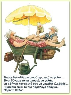 Greek Quotes, Relax, Fictional Characters, Vintage, Vintage Comics, Fantasy Characters