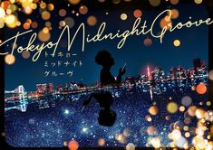 楽曲はコーネリアスら、語りは梶裕貴&花澤香菜 夏の新プラネタリウム作品 - 映画・映像ニュース : CINRA.NET Love Design, Web Design, Japan Graphic Design, Christmas Background, Typography Logo, Banner Design, Cool Designs, Creative, Illustration