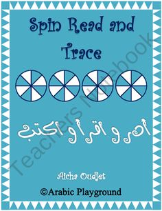 Spin Read and Trace Letters from ArabicPlayground on TeachersNotebook.com (8 pages)