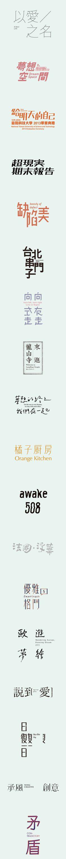 標準字設計 by 田修銓 Not the most exciting, but makes people feel young. Simple pleasure.