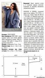 """""""MirPiar.com"""" - Referans ve Bilgi Portalı. Donetsk - şemaları ve desenleri ile Modelleri - Sayfa 169 - Forum"""
