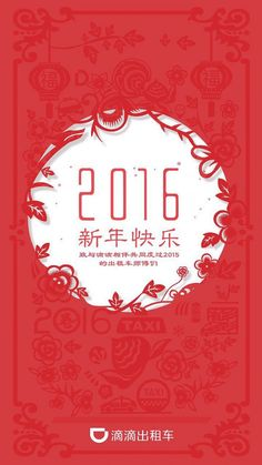 Chinese New Year Design, Chinese New Year Card, Chinese New Year Decorations, New Years Decorations, Envelope Design, Red Envelope, Asian New Year, Chinese Element, Chinese Festival