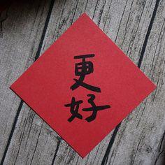Better Spring Festival - Guohouse studio - Chinese New Year Chinese New Year Holiday, Happy Chinese New Year, Happy New Year, Chinese Words, Chinese Design, Paper Size, Fine Art Paper, Graphic Design, China