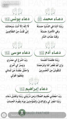 #دعاء #يارب #آمين Beautiful Quran Quotes, Quran Quotes Inspirational, Islamic Love Quotes, Funny Arabic Quotes, Islamic Phrases, Islamic Messages, Ramadan Quran, Islam Beliefs, Islam Hadith