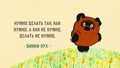 winnie Wise Quotes, Wise Sayings, Stress Relief, Winnie The Pooh, Humor, Motivation, My Love, Disney Characters, Words