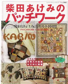 Patchwork Collection Nº.1983 - Ramos Vasconcelos - Picasa Web Albums