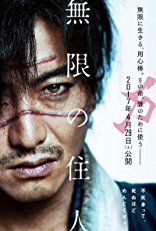 Takuya Kimura in Mugen no jûnin Free Films Online, Movies To Watch Online, Streaming Vf, Streaming Movies, Blade Of The Immortal, Takuya Kimura, Drama Movies, Drama Film, 2017 Movies