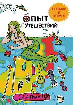 Опыт путешествий #журнал, #чтение, #детскиекниги, #любовныйроман, #юмор, #компьютеры, #приключения