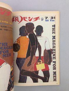 大橋歩 OLD BOOKS Magazine Japan, Old Books, Japanese, Draw, Graphic Design, My Favorite Things, Cool Stuff, Illustration, Artist