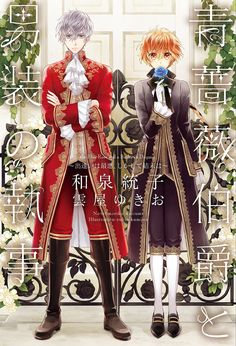 青薔薇伯爵と男装の執事- Earl of Blue Roses and a butler's deacon