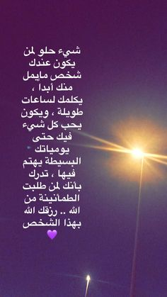 Arabic Funny, Funny Arabic Quotes, Quran Quotes, Islamic Quotes, Book Qoutes, Quotes About Photography, Beautiful Arabic Words, Instagram Quotes, Photo Quotes