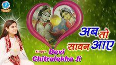 Top Krishna Bhajan - Ab To Sawan Aaye - Devi Chitralekhaji - Krishna Janmashtami Song