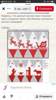 Knitted Christmas Decorations, Knit Christmas Ornaments, Christmas Scents, Christmas Knitting, Knitting Charts, Baby Knitting Patterns, Cross Stitch Designs, Cross Stitch Patterns, Crochet Quilt