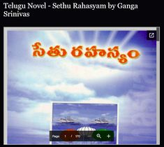 Telugu Novel - Sethu Rahasyam by Ganga Srinivas Free Novels, Telugu, Reading Online, Good Books, Language, Neon Signs, Languages, Great Books, Language Arts
