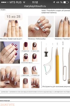 Самостоятельно геометрия на ногтях