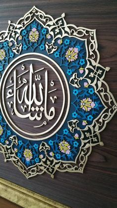 Beautiful Islamic Calligraphy Mashallah. #Mashallah #islamiccalligraphy #islamic