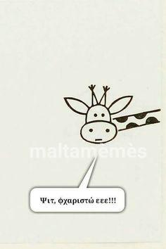 Ψιτ! Greek Quotes, Logs, Funny Quotes, Letters, Humor, This Or That Questions, Birthday, Inspiration, Beautiful