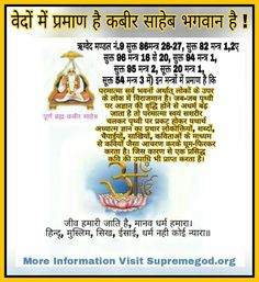 According to the Vedas, the divine Saka .- वेदों के अनुसार परमात्मा साका… According to the Vedas, the divine is real, know the proven knowledge from all the scriptures. Believe In God Quotes, Quotes About God, Avatar Quotes, 8th Wedding Anniversary Gift, Precious Book, Bible Verses About Strength, Gita Quotes, Happy New Year 2019, God Pictures