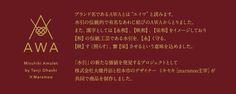 水引 AIWA (エイワ)について