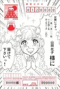 宛名面にもインパクトある少女漫画風イラストを印刷して、友達を驚かせちゃおう!郵便配達員さんも、この宛名書きを見たら、きっと大切に届けてくれるはずです。 Funny Christmas Presents, Diy Christmas Cards, Ticket Card, Sketch Paper, Creative Box, Funny Drawings, Japanese Graphic Design, New Year Card, Jaba