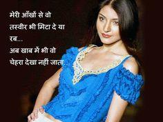Shayari Urdu Images: Hindi sexy shayari sms hd image