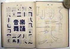 typeni:  図案文字の解剖