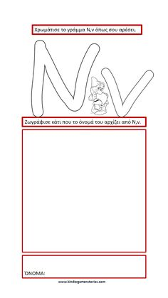 Φύλλα εργασίας για το γράμμα Ν, ν. - Kindergarten Stories Kindergarten, Grade 1, Homework, Letters, Chart, School, Blog, Kindergartens, Schools