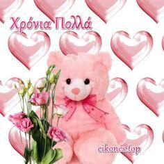 arkoydaki Happy Name Day, Happy Names, Birthday Wishes, Happy Birthday, Teddy Bear, Cards, Happy Brithday, Special Birthday Wishes, Urari La Multi Ani