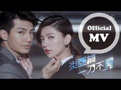 炎亞綸 Aaron Yan [一刀不剪 No Cut] 舞蹈版MV - YouTube