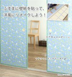 ふすまの上にも壁紙は貼れます!ふすまの上から可愛い壁紙を貼って、和室を洋室にリフォーム | リフォームするなら壁紙屋本舗