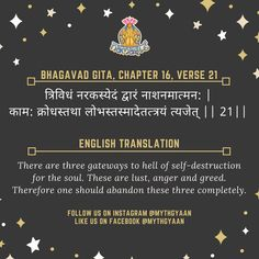 5 Shlokas from Bhagavad Gita that will change your life forever. These are 5 life-changing verses which are essential for everyone. Hinduism Quotes, Sanskrit Quotes, Sanskrit Mantra, Vedic Mantras, Geeta Quotes, Radha Krishna Love Quotes, Religious Books, Change Your Life, Bhagavad Gita