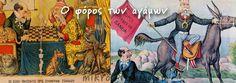 Ο φόρος των αγάμων Greek, Books, Painting, Shopping, Art, Art Background, Libros, Book, Painting Art