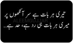Had hai. Poetry Pic, Love Poetry Urdu, Poetry Quotes, Regret Quotes, Hurt Quotes, Life Quotes, Qoutes, True Feelings Quotes, Reality Quotes