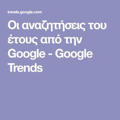 Οι αναζητήσεις του έτους από την Google - Google Trends