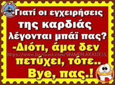 Giati i egxeiriseis Funny Greek Quotes, Funny Quotes, Humor Quotes, Funny Images, Funny Pictures, Funny Drawings, Just For Laughs, Sentences, Psychology