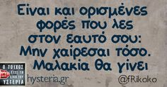 Funny Greek Quotes, Funny Picture Quotes, Cute Quotes, Funny Quotes, Funny Memes, Jokes, Speak Quotes, Funny Vid, Sisters Of Mercy