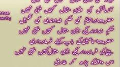 Eid Gift For all Bakraeid Nazam Written By Tariq Aziz