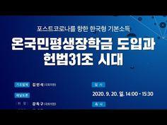 [국회의원 김민석]온국민평생장학금 도입과 헌법 31조 시대 토론회 - YouTube Youtube, Youtubers, Youtube Movies