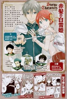 Akagami no Shirayuki-hime - Snow White with the Red Hair