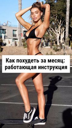 Girls Secrets, Ideal Body, Body Care, Bikinis, Swimwear, Health Fitness, Challenges, Running, Workout