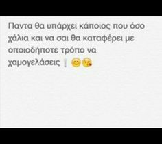 Greek Words, Bff, Besties, Greek Quotes, Friendship Quotes, Love Story, Qoutes, Love Quotes, My Life